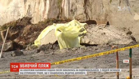 Піщана скеля завалилась на відпочивальників у Каліфорнії – 3 людини загинули