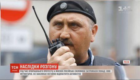 Экс-беркутовца заметили на разгоне демонстрантов в Москве