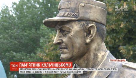 У Чорткові відкрили бронзовий пам'ятник генерал-майору Сергію Кульчицькому