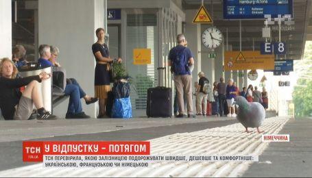 Потягом у відпустку: ТСН з'ясувала, якою залізницею подорожувати швидше та дешевше