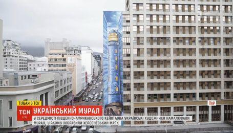 У південно-африканському Кейптауні українські художники намалювали мурал з херсонеським маяком