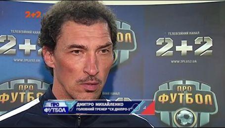"""""""Нам потрібен час"""": як коментували нічию з Зорею гравці та тренер СК Дніпро-1"""