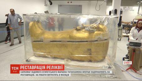 Саркофаг найвідомішого єгипетського фараона вперше відправляють на реставрацію