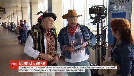 """1+1"" завершил съемки сериала о приключениях карпатских гуцулов в столице"
