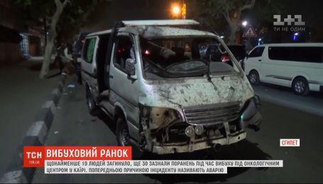 19 людей загинуло внаслідок вибуху автомобіля біля онкологічного центру у Каїрі