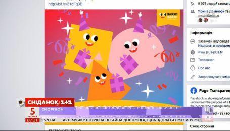 Телеканал ПЛЮСПЛЮС в честь своего дня рождения разыгрывает подарок