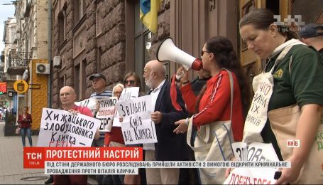 Активисты требовали, чтобы ГБР открыло уголовное производство против Виталия Кличко