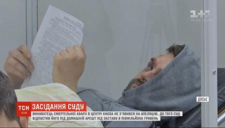 Виновника смертельного ДТП в центре Киева суд отпустил под домашний арест