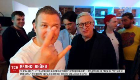 """Известные украинские звезды снялись в продолжении сериала """"Последний москаль"""""""