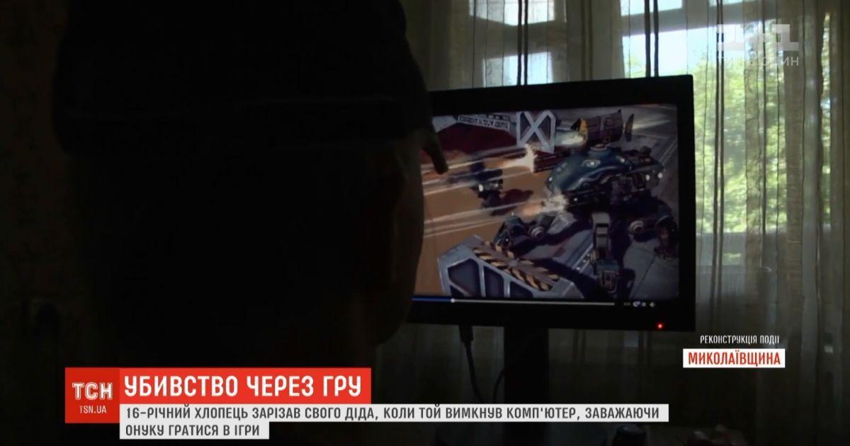 На Миколаївщині підліток зарізав свого дідуся через вимкнений комп'ютер