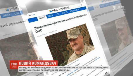 Зеленский назначил нового командующего ООС