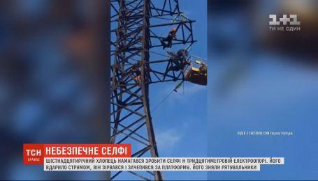 Подростка ударило током, когда он пытался сделать селфи на 30-метровой электроопоре