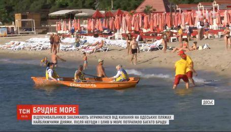 Відпочивальників закликають найближчими днями відмовитися від купання на міських пляжах Одеси