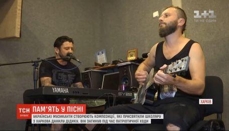 Память в песнях: украинские музыканты создают композиции, которые посвятили Даниилу Дидыку