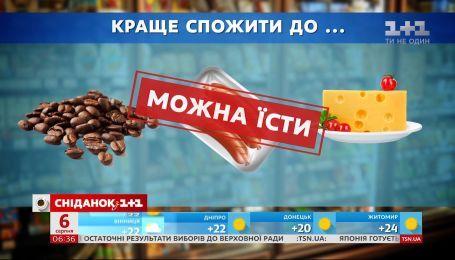 В Украине начинают действовать новые правила маркировки пищевой продукции