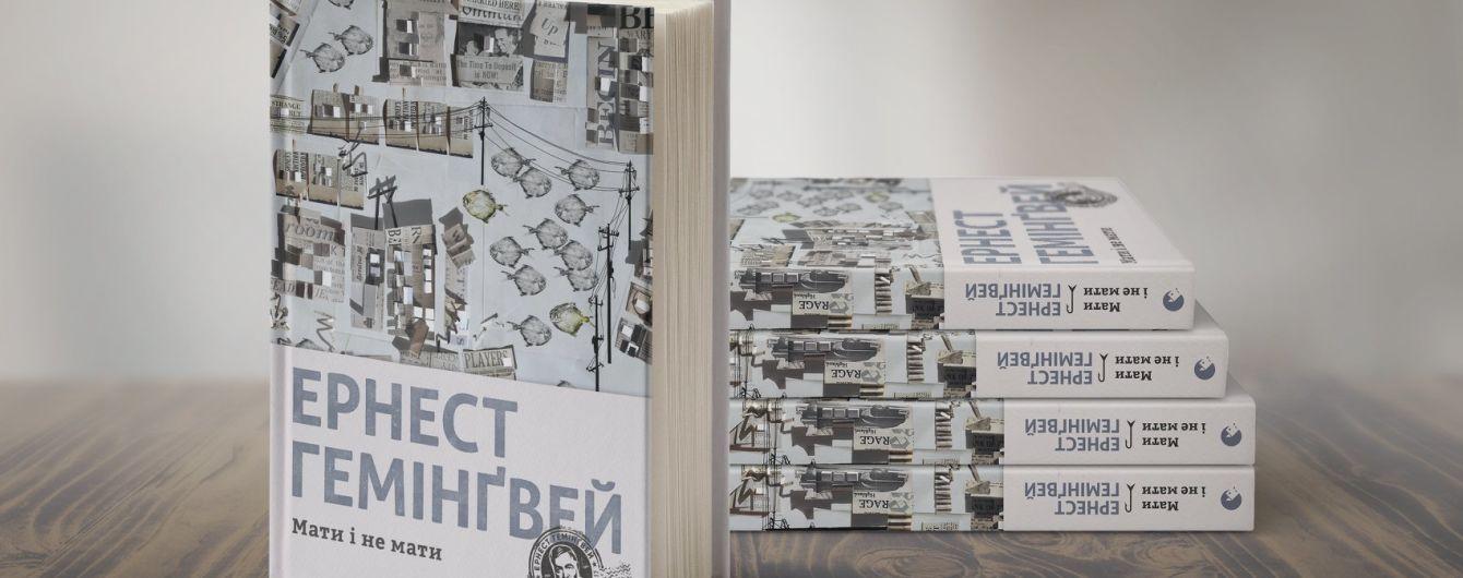 """На украинском выйдет роман Эрнеста Хемингуэя """"Иметь и не иметь"""""""