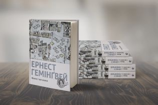 """Українською вийде роман Ернеста Гемінґвея """"Мати і не мати"""""""