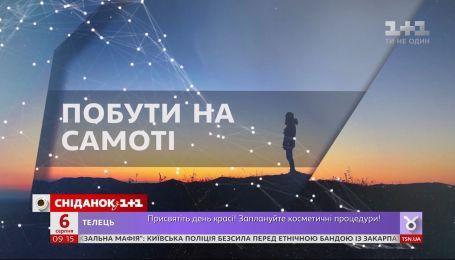 Астрологічний прогноз на 6 серпня 2019 року
