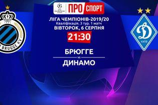 Брюгге - Динамо - 1:0. Видео матча Лиги чемпионов