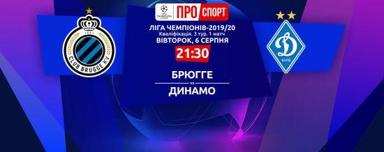 Брюгге - Динамо - 1:0. Відео матчу Ліги чемпіонів