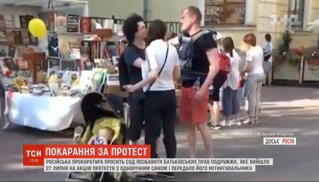 В России супругов хотят лишить родительских прав за участие в протесте