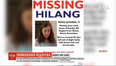 На малазийском курорте разыскивают 15-летнюю британку, которая исчезла несколько дней назад