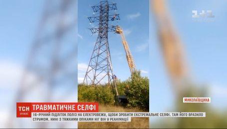 Травматическое селфи: на Николаевщине 16-летний парень сорвался с електровышки