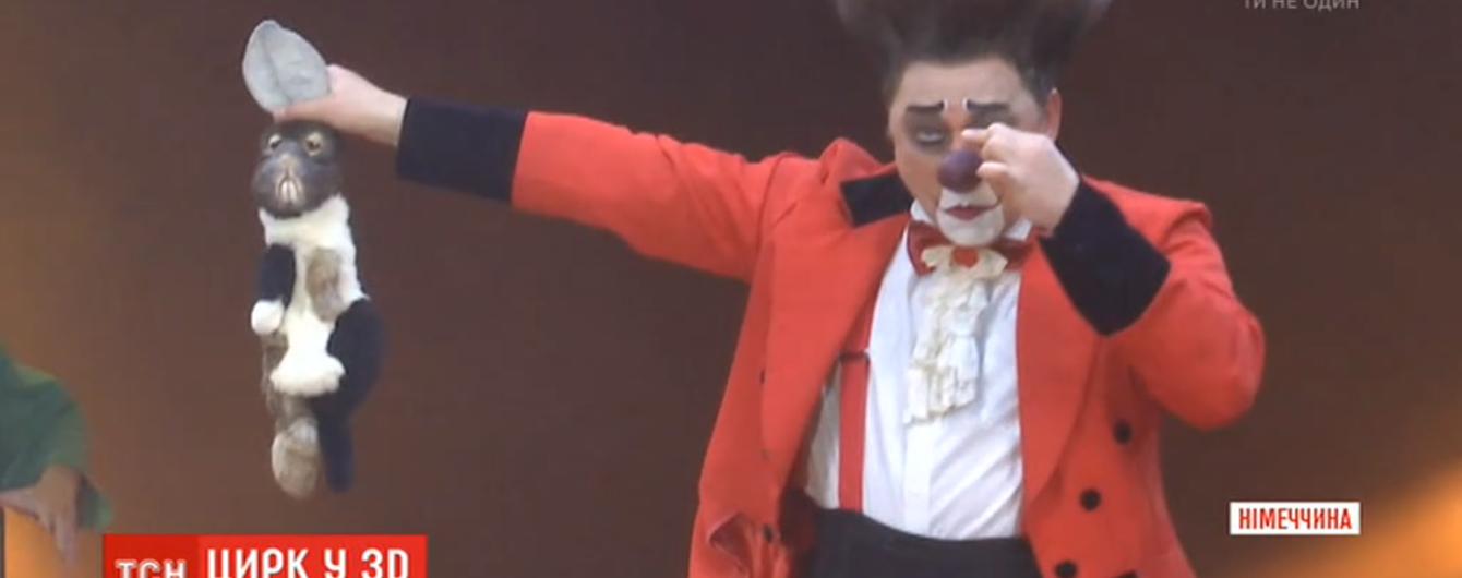 Голограммы вместо зверей. В немецком цирке отказались от шоу с животными