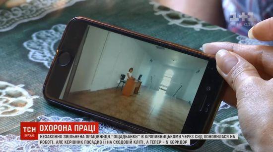 Робоче місце в коридорі: у Кропивницькому банк виплачує зарплатню працівниці, яка не виконує жодної роботи