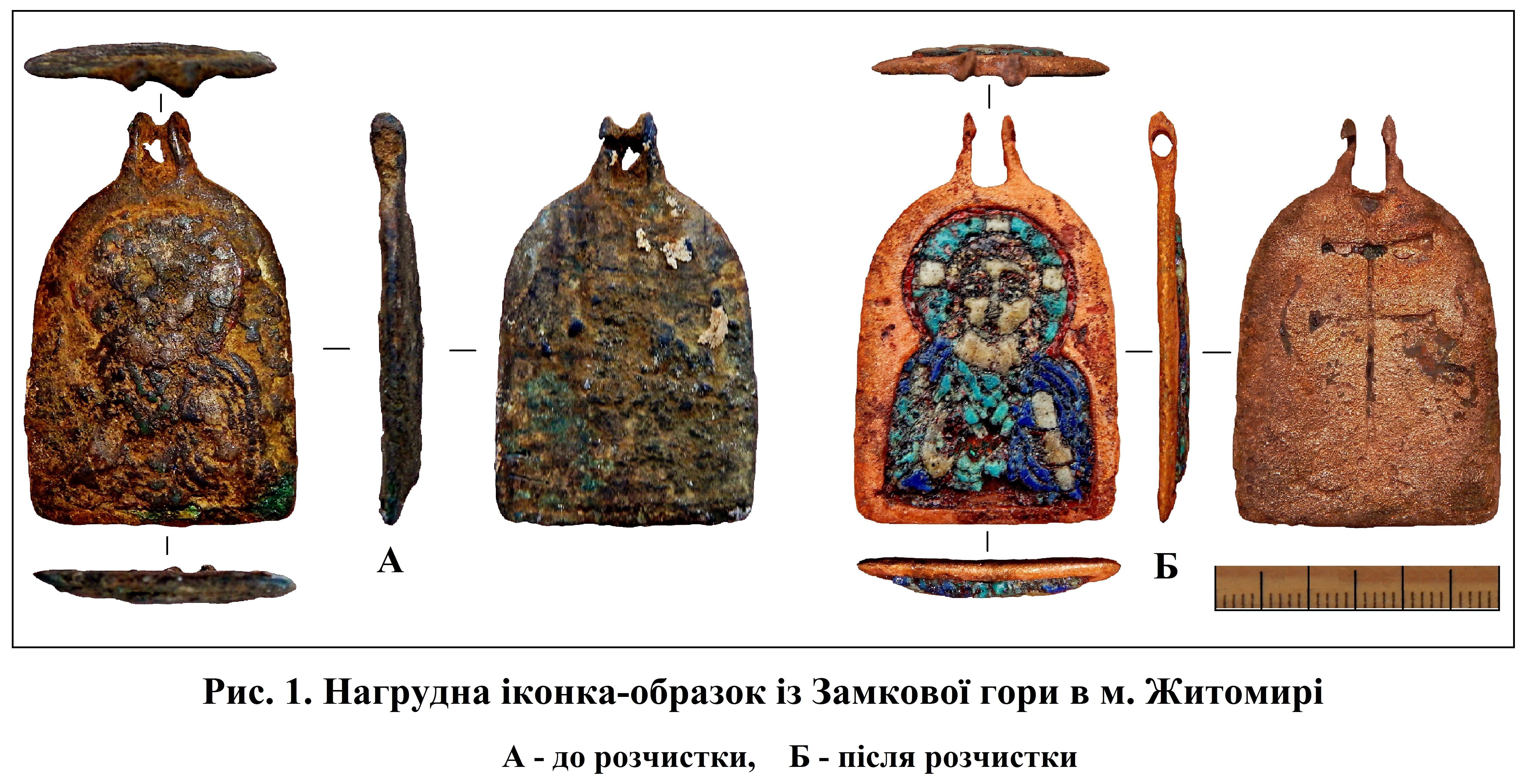 знайдена в Житомирі натільна іконка