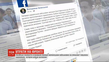 Зрив перемир'я і переговорного процесу - Зеленський відреагував на обстріл позицій біля Павлополя