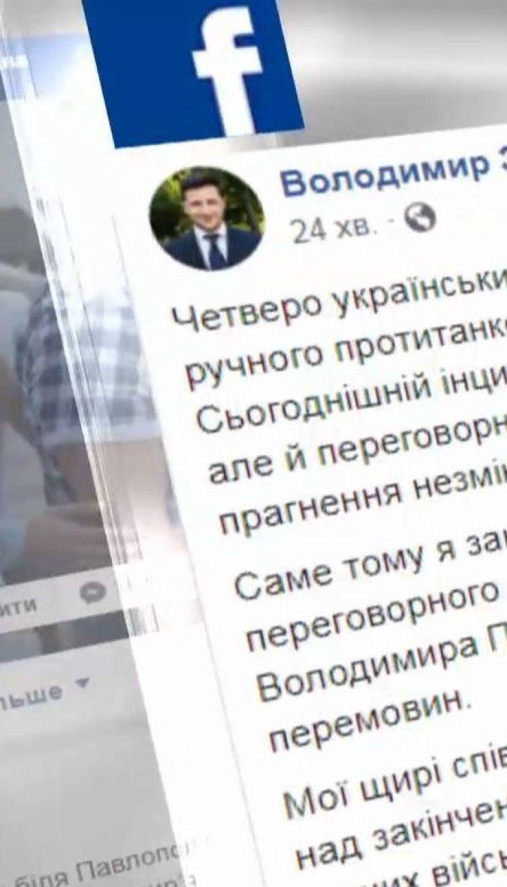 Срыв перемирия и переговорного процесса - Зеленский отреагировал на обстрел позиций у Павлополя