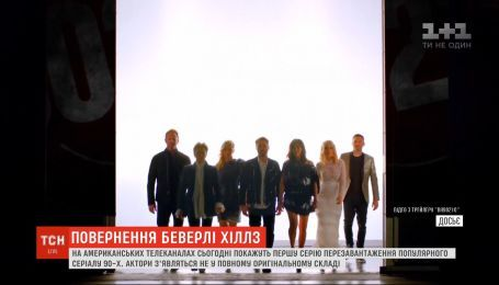 """У США покажуть першу серію перезавантаження серіалу """"Беверлі-Гіллз, 90210"""""""
