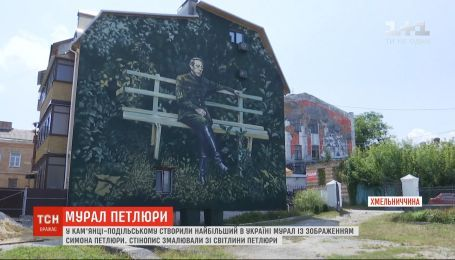 Найбільший в Україні стінопис із зображенням Петлюри створили у Кам'янці-Подільському