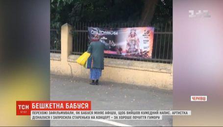 """""""Корова ночі"""": у Чернівцях бабуся вночі зіпсувала афішу Олі Полякової"""
