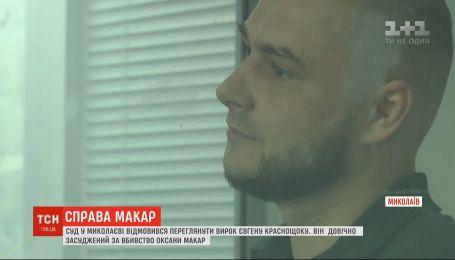 Суд в Николаеве отказался пересматривать приговор убийце Оксаны Макар