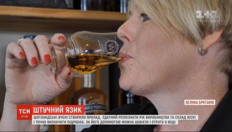 Шотландские ученые создали искусственный язык, способный различать сорта виски