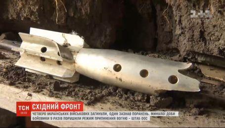 Доба на передовій: четверо загиблих і один поранений український військовий