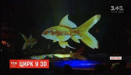 В немецком цирке живых животных заменили на 3D-изображения