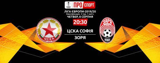 ЦСКА Софія - Зоря - 1:1. Відео матчу Ліги Європи