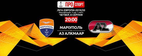 Маріуполь - АЗ Алкмаар - 0:0. Онлайн-трансляція матчу Ліги Європи