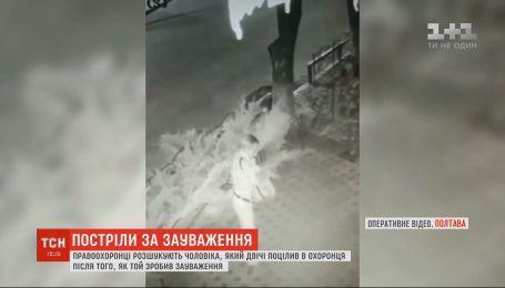 У Полтаві розшукують чоловіка, який намагався застрелити охоронця ресторану