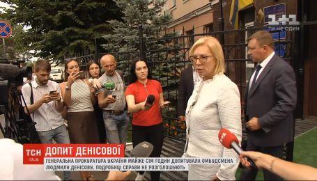 ГПУ майже 7 годин допитувала омбудсмена Людмилу Денісову