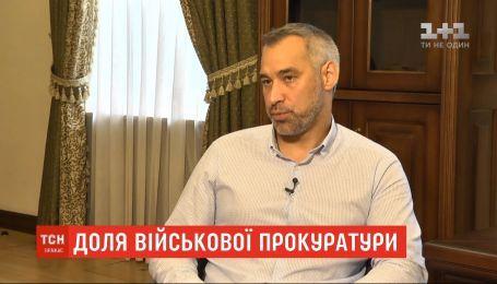 Рябошапка считает, что в Украине нужно ликвидировать военную прокуратуру