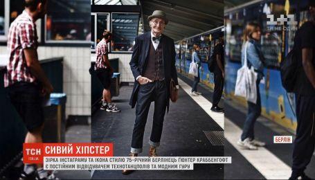 Седой хипстер: 75-летний берлинец танцует в ночных клубах и следит за модой