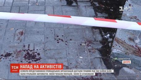 В Днепре неизвестные в балаклавах избили активистов возле зала игровых автоматов