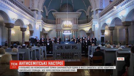 Из-за угроз еврейской общине в Вильнюсе закрывается единственная в городе синагога