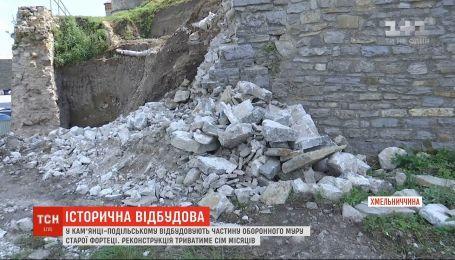 Часть оборонительной стены Старой крепости восстанавливают в Каменце-Подольском