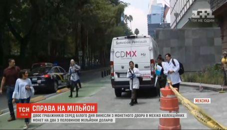 Двое мужчин среди бела дня ограбили монетный двор в Мехико