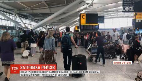 Более 15 тысяч пассажиров застряли в аэропортах Лондона из-за сбоя в работе компьютерной системы